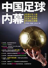 中国足球内幕封面