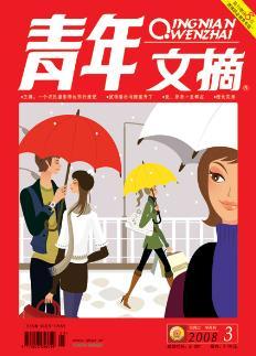 2008年青年文摘精编版封面
