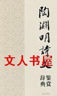 陶渊明诗文鉴赏辞典封面