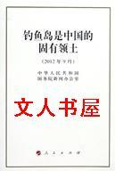 钓鱼岛是中国的固有领土封面