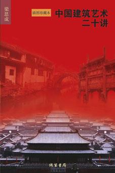 中国建筑艺术二十讲封面