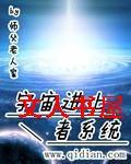 宇宙进化者系统封面