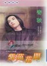 花缘系列之紫苑花开封面