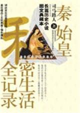 秦始皇私密生活全记录封面