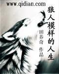 狼人模样的人生封面