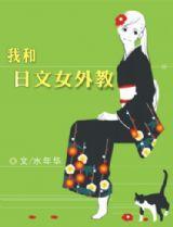 我和日文女外教封面