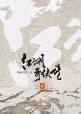 江湖奇侠传封面