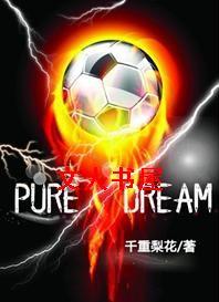 Pure Dream(足球)封面