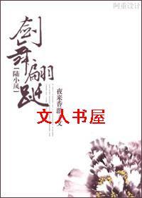 《'陆小凤'剑舞翩跹》封面