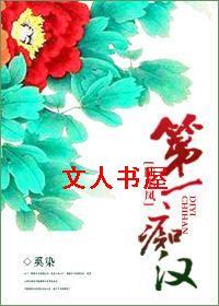 《'陆小凤'用生命在卖痴》