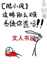 《'陆小凤'攻略那么难系统你造吗!