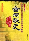 宫闱秘史封面