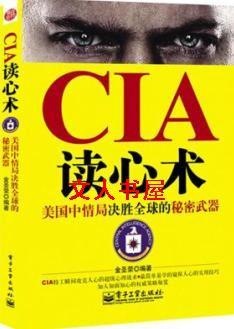 CIA读心术封面