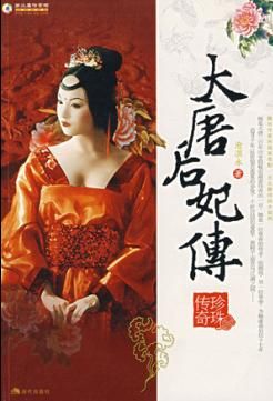 大唐后妃传之珍珠传奇封面