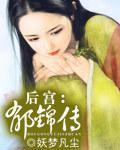 后宫:郁锦传
