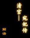 清宫--宛妃传