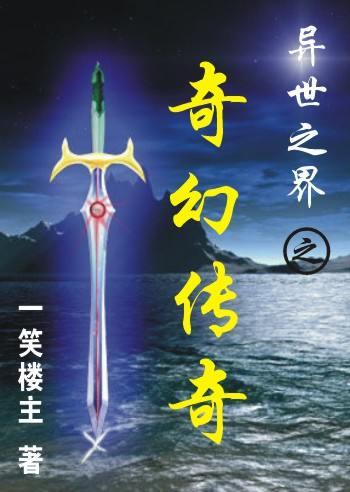 异世之界之奇幻传奇封面
