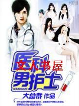 医科男护士