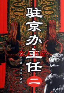 驻京办主任II封面