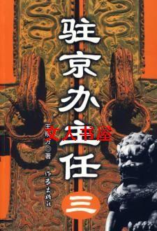 驻京办主任III封面