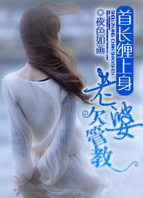 无赖首长缠上身:老婆欠管教封面