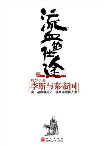 流血的仕途:李斯与秦帝国封面