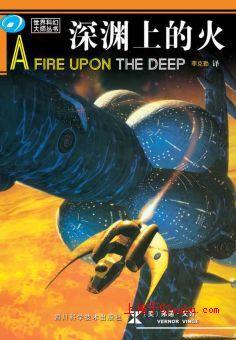 深渊上的火封面