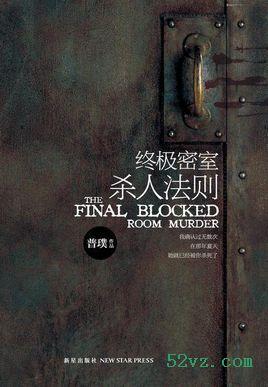 终极密室杀人法则封面