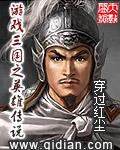 游戏三国之英雄传说封面