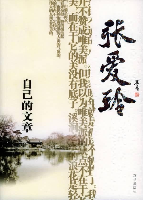 张爱玲经典散文集