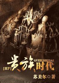 [HP]贵族时代封面