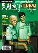 胆小鬼07年9月号封面