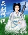 仙剑奇侠传之灵剑传说封面