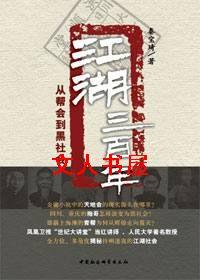 江湖300年:从帮会到黑社会