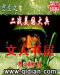 重生之二战美国大兵封面