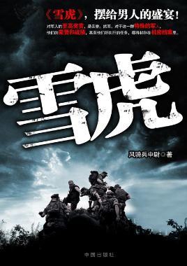 陆军武力侦搜队:雪虎