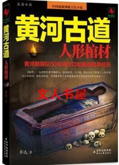 黄河古道Ⅰ:人形棺材封面