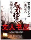 民国三十年灵异档案封面