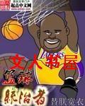 篮球统治者封面
