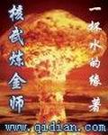 核武炼金师