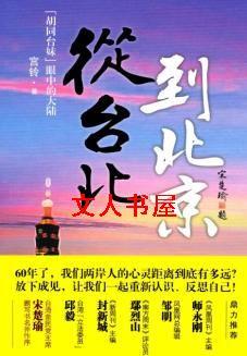 从台北到北京:胡同台妹眼中的大陆封面