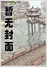 步步锦绣封面