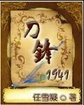 刀锋1941