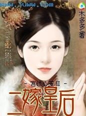 宫锁心玉Ⅱ:二嫁皇后