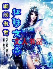 重生少女的修仙之路:狂魅女仙帝封面
