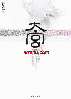 大宫-玉兰曲封面