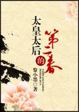太皇太后的第二春封面