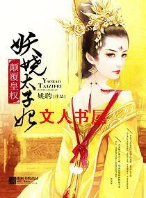 颠覆皇权-妖娆太子妃封面