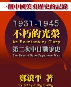 不朽的光荣--第二次中日战争史封面