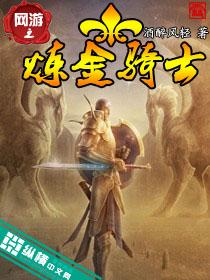 网游之炼金骑士封面